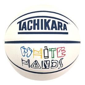 【送料無料】【7号球】【バスケットボール】TACHIKARA BASKETBALL タチカラ ボール ホワイトハンズ WHITE HANDS SB7-239 メンズ レディース キッズ ホワイト/ネイビー/ブルー/イエロー/グリーン/レッド ホワイト系