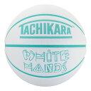 【送料無料】【6号球】【女性ボーラー】【バスケットボール】TACHIKARA BASKETBALL タチカラ ボール ホワイトハンズ W…