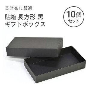 貼箱 長方形(210×110×37)黒 ギフトボックス 10個セット 《長財布 高級感 ブラック 紙 プレゼント ギフト》