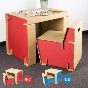 キッズデスク・チェアセット ダンボール製《ダンボール 家具 机 椅子 子供 こども 子ども 幼児 リビング学習 幼稚園 保育園》