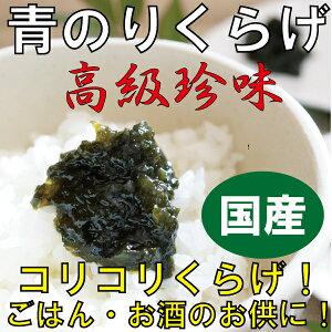■レターパックライト常温便■高級珍味!青のりくらげ!【1kg】海苔佃煮!お酒・ごはんのお供に!(青海苔くらげ)