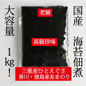 【レターパックライト】国産海苔佃煮1kg【海苔佃煮/高級珍味】(岩のり/あおのり/あおさ/のり/生のり/甘のり/徳島/香川/三重)ご飯のおとも・お酒・ビールにも最適。