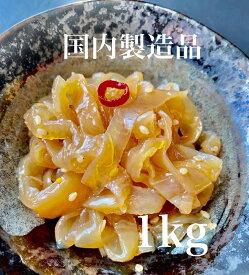 中華くらげ1kg【国内製造品】(中華/クラゲ/くらげ/珍味/おつまみ/お酒のおとも/業務用)