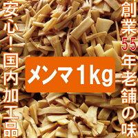 味付けメンマ1kg