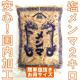 【塩メンマ2kg×10袋入】国内製造品/めんま/しなちく/筍絲/bamboo shoots/業務用/無漂白