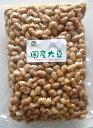 北海道産大豆水煮1kg【業務用】【無添加・無化学調味料】※遺伝子組み換え大豆ではございません※