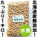 北海道産大豆水煮1kg【業務用】【無添加・無化学調味料】