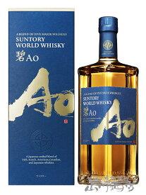サントリー ワールドウイスキー「碧Ao」 700ml / サントリー【 5212 】【 ウィスキー 】【 ハロウィン 贈り物 ギフト プレゼント 】