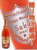 【送料無料】【名入れボトル】イタリアスパークリングワイン750ml【4581】ボトル彫刻サンドブラストエッチング贈り物