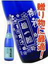 日本酒 越乃寒梅 720ml 【 4575 】ボトル彫刻 サンドブラスト エッチング 贈り物【 名入れボトル 】【 送料無料 】