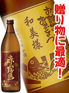 芋焼酎 900ml【 3350 】ボトル彫刻 名入彫刻 サンドブラスト エッチング 【 名入れボトル 】【 送料無料 】