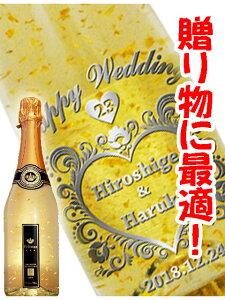 ドイツ スパークリングワイン 720ml【 4580 】ボトル彫刻 サンドブラスト エッチング 贈り物【 名入れボトル 】【 送料無料 】