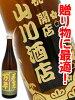 【送料無料】【名入れボトル】麦焼酎720ml【4574】ボトル彫刻サンドブラストエッチング贈り物