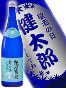 名入れボトル 敬老の日バージョン 【 5026 】ボトル彫刻 サンドブラスト エッチング 贈り物【 敬老の日 】【 送料無料 】【 ハロウィン 贈り物 ギフト プレゼント 】