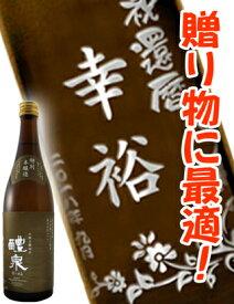 日本酒 醴泉 720ml 【 4731 】ボトル彫刻 サンドブラスト エッチング 贈り物【 名入れボトル 】【 送料無料 】