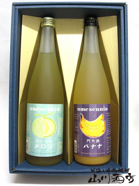 【 送料無料 】【 贈り物に最適な梅酒2本セット 】めろめろメロン梅酒 + バナナ梅酒【 箱入りギフト 】【 2231 】【 父の日 贈り物 ギフト プレゼント お中元 】
