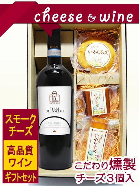 【送料無料】【要冷蔵】【イタリア赤ワイン・おつまみセット】アリアニコ・デル・ヴルトゥレ 750ml + いぶしチーズ 3個セット 【3017】【ギフト 贈り物 ハロウィン】