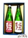 隆 純米吟醸 赤紫 + 隆 純米吟醸 美山錦 720ml 2本セット【 3441 】【 要冷蔵 】【 送料無料 】【 贈答用箱付き日本酒…