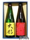 大那 ( だいな ) 超辛口純米 + 東洋美人 純米吟醸 大辛口 2本セット【 3484 】【 贈答用箱付き日本酒720mlセット 】【…