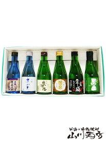 【 送料無料 】【 要冷蔵 】【 ギフトに最適な日本酒 】300ml飲み比べ6本セットG【 2782 】【 父の日 贈り物 ギフト プレゼント お中元 】