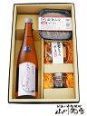 愛宕の松 ( あたごのまつ ) 特別純米 火入れ 720ml + 醸し漬 3種セット【 4314 】【 日本酒・おつまみセット 】【 要…