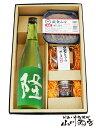 隆 ( りゅう ) 純米吟醸 阿波山田錦55 火入れ 緑隆 720ml + 醸し漬 3種セット【 4316 】【 日本酒・おつまみセット …