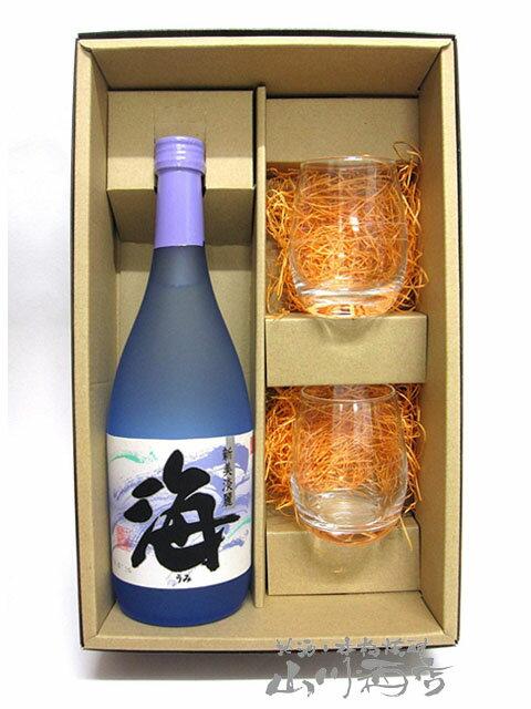 【 送料無料 】【 贈り物に最適なセット 】【 芋焼酎 】海 720ml &SAKEグラス 2個 箱入りセット【 2237 】【 父の日 贈り物 ギフト プレゼント お中元 】