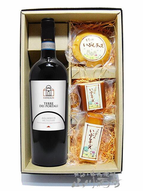 【 送料無料 】【 要冷蔵 】【 イタリア赤ワイン・おつまみセット 】アリアニコ・デル・ヴルトゥレ 750ml + いぶしチーズ 3個セット 【 3017 】【 父の日 贈り物 ギフト プレゼント お中元 】