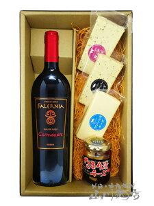 ビーニャ ファレルニア カルムネール レセルバ 750ml + おつまみ4点セット【 3124 】【 チリ赤ワイン・おつまみセット 】【 要冷蔵 】【 送料無料 】【 ホワイトデー 贈り物 ギフト プレゼント