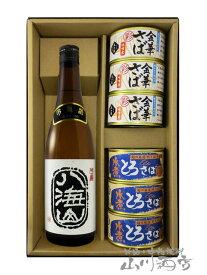 【 送料無料 】【 日本酒・おつまみセット 】八海山 ( はっかいさん ) 吟醸 720ml + おつまみ2種セット【 5281 】【 贈り物 ギフト プレゼント 】