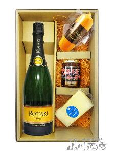 ロータリ タレント ブリュット 750ml + チーズセット【 5383 】【 イタリア スパークリングワイン・おつまみセット 】【 要冷蔵 】【 送料無料 】【 ホワイトデー 贈り物 ギフト プレゼント 】