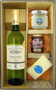 シャトー・グラン・ジャン 白 ヴィエイユ・ヴィーニュ 750ml + チーズセット 【 3016 】【 フランス白ワイン・おつまみセット 】【 要冷蔵 】【 送料無料 】【 母の日 父の日 贈り物 ギフト プ