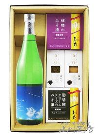 伯楽星 ( はくらくせい ) 純米大吟醸 顔を上げ 少しずつ前へ 720ml + おつまみ 4種セット【 6059 】【 日本酒・おつまみセット 】【 要冷蔵 】【 送料無料 】【 敬老の日 贈り物 ギフト プレゼント 】