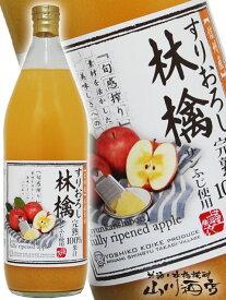 小池さんのすりおろしりんごジュース 1L【 795 】【 父の日 お中元 贈り物 ギフト プレゼント 】