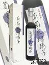 【果実の酢】葡萄家瑠璃子(ぶどうやるりこ) 500ml【父の日】【お中元】
