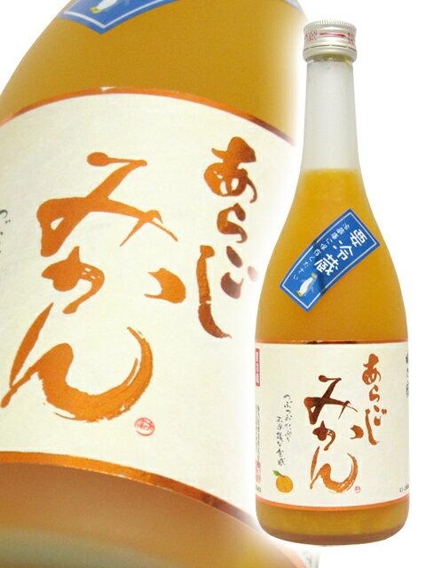 【要冷蔵】【リキュール】あらごしみかん酒 720ml【882】【お中元 御中元】