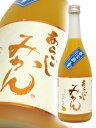【要冷蔵】【リキュール】あらごしみかん酒 720ml【882】【お中元】