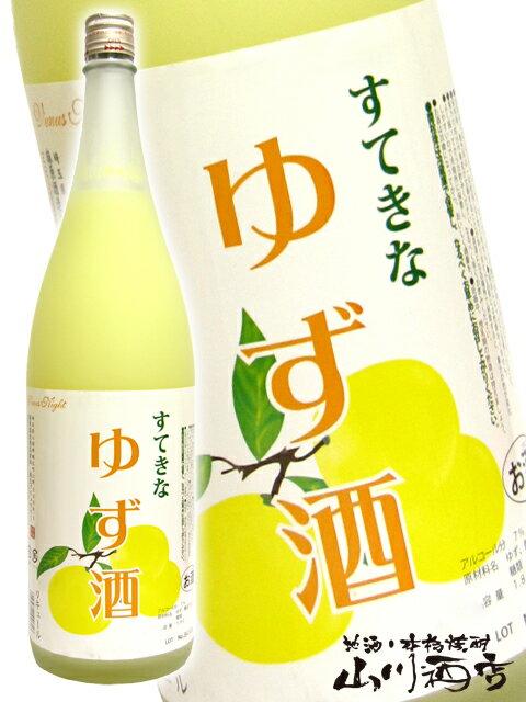 【リキュール】すてきなゆず酒 1.8L/埼玉県 麻原酒造【2】【バレンタインデー】