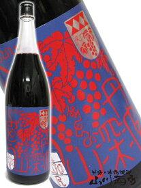 【 リキュール 】深山ぶどう酒 ( みやまぶどうしゅ ) 1.8L【 128 】【 贈り物 ギフト プレゼント バレンタイン 】