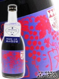 【 リキュール 】深山ぶどう酒 ( みやまぶどうしゅ ) 720ml / 兵庫県 西山酒造【 2966 】【 贈り物 ギフト プレゼント 】