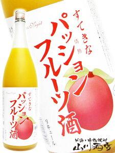 すてきなパッションフルーツ酒 1.8L 【 5 】【 リキュール 】【 お中元 贈り物 ギフト プレゼント 】