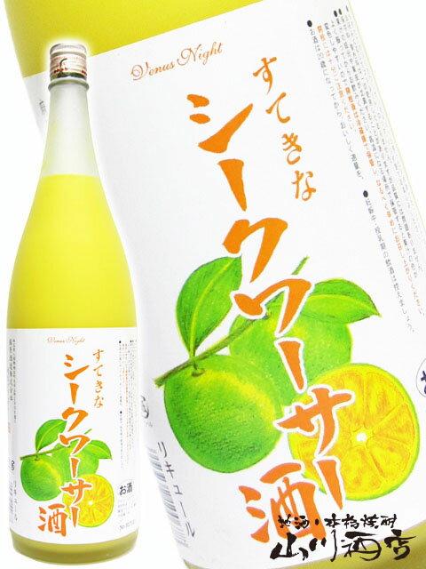 【リキュール】すてきなシークワーサー酒 1.8L 埼玉県 麻原酒造【1】【バレンタインデー】