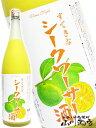 【リキュール】すてきなシークワーサー酒 1.8L【1】【お中元】
