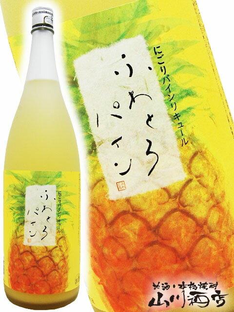 【要冷蔵】【リキュール】 ふわとろパイン 1.8L / 福岡県 池亀酒造【3985】【お中元 御中元】