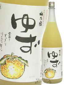【 リキュール 】梅乃宿ゆず酒 1.8L 【 9 】【 贈り物 ギフト プレゼント 】