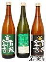 特別純米 + 特別純米 原酒 + 純米吟醸 雄町/ 広島県 金光酒造【 4089 】【 日本酒賀茂金秀720ml飲み比べ3本セット 】…