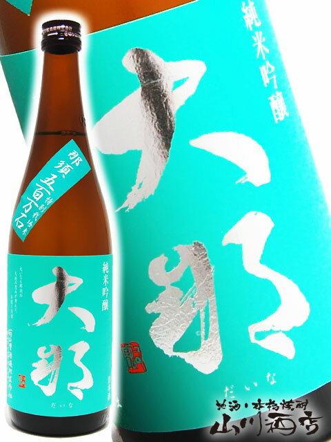 【日本酒】大那(だいな)純米吟醸 那須産五百万石 720ml/ 栃木県 菊の里酒造【1523】【バレンタインデー】