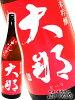 【日本酒】大那(だいな)純米吟醸愛山火入れ720ml/栃木県菊の里酒造【お中元】
