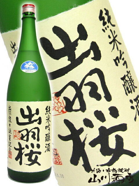 【要冷蔵】【日本酒】出羽桜 純米吟醸 出羽燦々 1.8L(でわざくら でわさんさん)【649】【お中元 御中元】