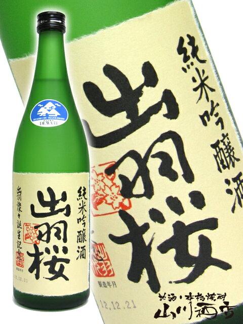 【日本酒】【要冷蔵】出羽桜 純米吟醸 出羽燦々 720ml(でわざくら でわさんさん)【650】【お中元 御中元】